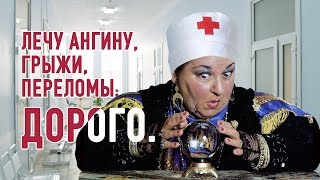 Здоровье не купишь, а врачей – пожалуйста