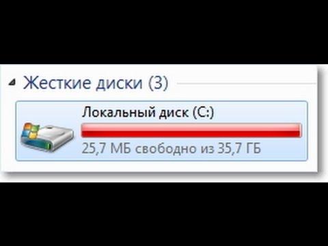 недостаточно памяти места на диске С, пример почему нужна резервная копия ACRONIS