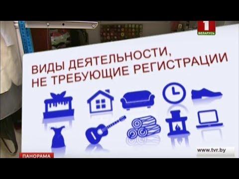 В Беларуси расширен список видов деятельности, которым не нужно открывать ИП. Панорама