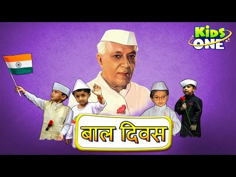 Children's Day - Bal Diwas | Animated Hindi Story for Kids