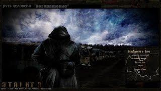"""S.T.A.L.K.E.R.: Тень Чернобыля Путь Человека:""""Возвращение"""" [1]"""