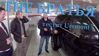 The Братья чинят BMW X5 через uremont.com