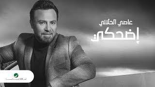 Assi El Hallani ... Edhaki - Video 2019   عاصي الحلاني ... اضحكي