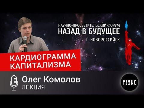 Олег Комолов - КАРДИОГРАММА КАПИТАЛИЗМА