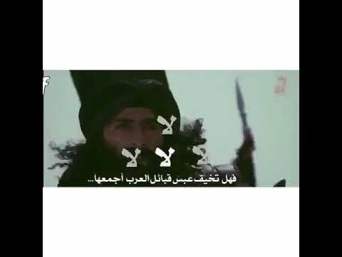 فهل تخيف عبس قبائل العرب اجمعها...