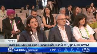 В Астане завершился XIV Евразийский медиа форум