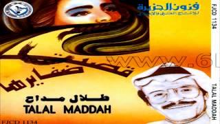 طلال مداح / أحبك كثر خطوات الثواني / ألبوم قصت ضفايرها رقم 23