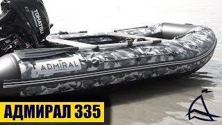 Лодка адмирал пвх видео