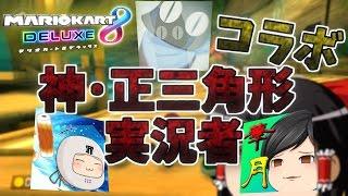 【マリオカート8DX】神道中!白熱レースの大発見!!!【ゆっくりコラボ企画】