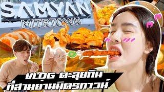 Vlog...ตะลุยกิน (ผู้ชาย) กับน้องโก้ @SamYan Mitrtown