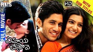 Ye Maya Chesave Telugu Full HD Movie w/subtitles  Naga Chaitanya  Samantha  Indian Films
