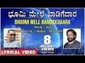 Bhoomi Mele Baadigedaara Song with Lyrics | Rushi | Samson | Surya - The Great | Kannada Song