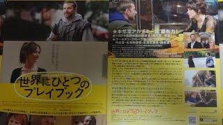 世界にひとつのプレイブックA2013映画チラシブラッドリー・クーパージェニファー・ローレンス