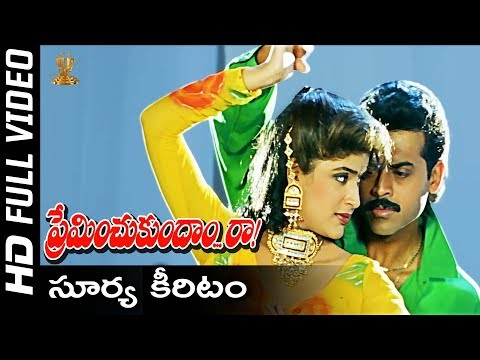 Surya Keeritam Video Song Full HD | Preminchukundam Raa Movie | Venkatesh, Anjala Zaveri |SP Music