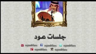 مازيكا عبدالمجيد عبدالله - مابين بعينك | أغاني على العود تحميل MP3