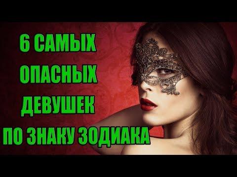 6 САМЫХ ОПАСНЫХ ЖЕНЩИН ПО ЗНАКУ ЗОДИАКА!!!