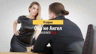 Фильм Она не Ангел Финал l Film She