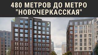 Санкт-Петербург, метро Новочеркасская