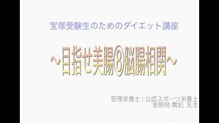宝塚受験生のダイエット講座〜目指せ美腸⑧脳腸相関〜のサムネイル