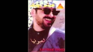 تحميل اغاني Haitham Yousif - Shisir Low | هيثم يوسف - شيصير لو MP3