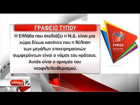 Οι αντιδράσεις της αντιπολίτευσης στις δεσμεύσεις Μητσοτάκη   08/09/2019   ΕΡΤ