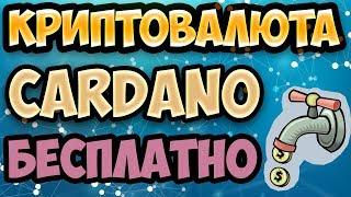 Кран FreeCardano обзор, отзывы, как заработать Кардано. Криптовалюта Cardano (ADA) бесплатно