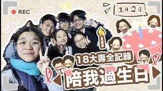 蛙妹日常系列⎪18大壽全記錄 !! 陪我過生日