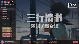 蔡文澤 - 三行情書「對你的喜歡三行也寫不完,但你一行也不看。」♪ KarenDaidai