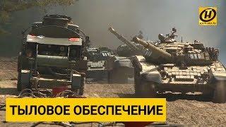 """Тыловое обеспечение. Белорусские военные части готовятся к учениям """"Щит Союза- 2019"""""""