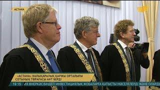 Елбасы «Астана» халықаралық қаржы орталығы сотының төрағасының ант қабылдау рәсіміне қатысты