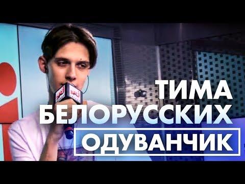 Тима Белорусских - Одуванчик ( Live @ Радио ENERGY)