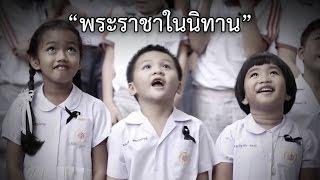 Download Video พระราชาในนิทาน 【OFFICIAL MV】| เสถียรธรรมสถาน MP3 3GP MP4