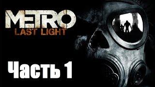Прохождение Метро: Луч надежды (Metro: Last Light) - Часть 1: Пленник
