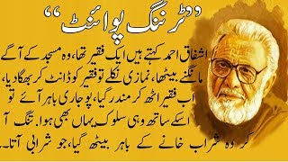 Ashfaq Ahmed  Terning Point  Full Story