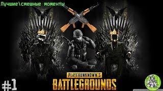 Лучшие\смешные моменты из каток в PUPG PlayerUnknown's Battlegrounds