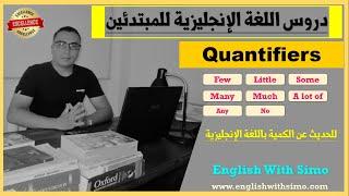 دروس المبتدئين في تعلم اللغة الإنجليزية: الحديث عن الكمية (Quantifiers) | الإنجليزية مع السيمو