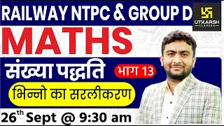 Number System #13 | Maths | Railway NTPC & Group D Special Classes | By Mahendra Sir