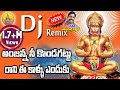 Anjanna Ne Kondagattu ku Rani Kaalu Enduku Dj Song | Anjanna Dj Songs | Anjaneya Swamy Songs Telugu