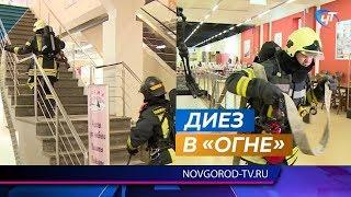 Пожарные провели крупное учение в торговом центре «Диез»