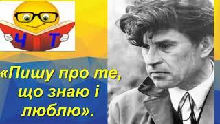 Автобіографія · Григір Тютюнник (скорочено) Популярные Аудио Книги Детям Видео (на украинском)