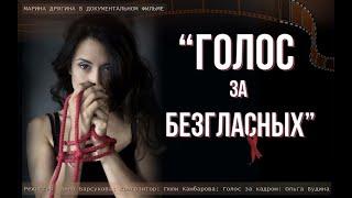 Друзья! Документальный фильм «Голос за безгласных» появился в открытом доступе. Ссылка на просмотр указана ниже. Приглашаем всех желающих! Смотреть фильм: => https://youtu.be/Ys0l8EFYWc4 #hiv, #вирус #annabarsukova,