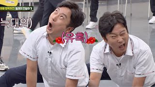 Knowing Bros EP237 Kim Min-joon, Song Jong-ho, Son Ho-jun, Koo Ja-sung