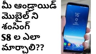 Turn any Android Phone to Samsung S8 | Telugu World IN