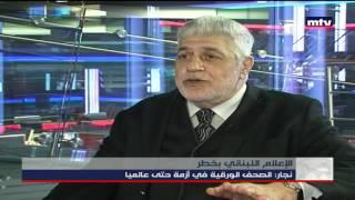 Prime Time News - 03/01/2017 -  الإعلام اللبناني في خطر