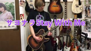 乃木坂46「サヨナラ Stay with me」Guitar Cover