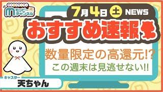 【速報】今週のおすすめベスト6!!週末限定&数量限定の超お得な広告盛り沢山!!