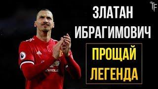 ПРОЩАЙ ИБРАГИМОВИЧ - ЛЕГЕНДА ФУТБОЛА