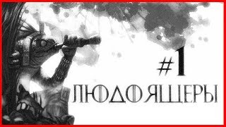 9 - Людоящеры #1 (Warhammer FB I Total War)