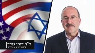 """המוקד של שיחות ישראל-ארה""""ב: איראן"""