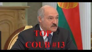 Насиловали Осла, приколы 2018 , лучшие коубы, TOP COUB №13